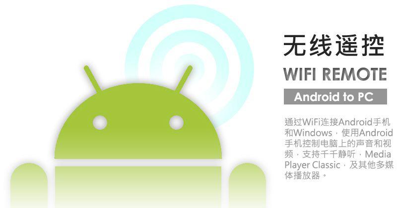 通过WiFi连接Android手机和Windows,使用Android手机控制电脑上的声音和视频,支持千千静听,Media Player Classic,及其他多媒体播放器。