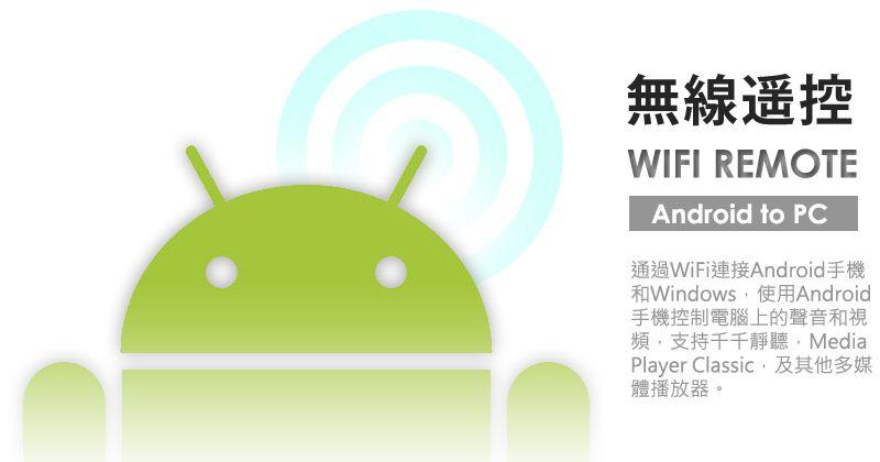 通過WiFi連接Android手機和Windows,使用Android手機控制電腦上的聲音和視頻,支持千千靜聽,Media Player Classic,及其他多媒體播放器。