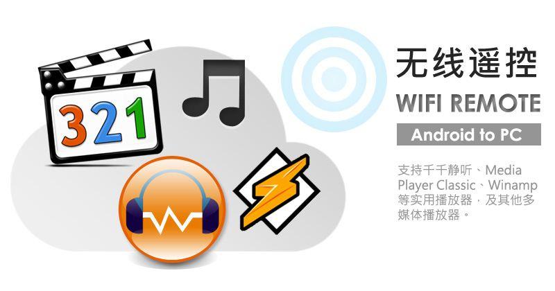 支持千千静听,Media Player Classic等实用播放器,及其他多媒体播放器。