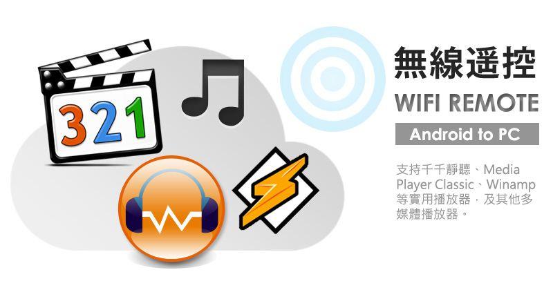 支持千千靜聽,Media Player Classic等實用播放器,及其他多媒體播放器。