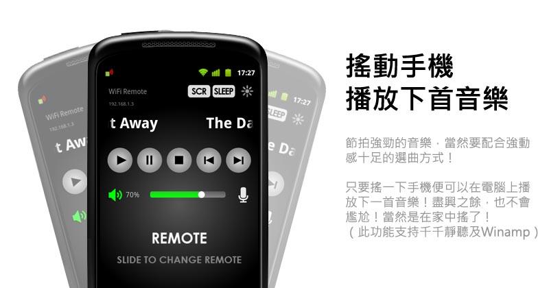 節拍強勁的音樂,當然要配合強動感十足的選曲方式!只要搖一下手機便可以在電腦上播放下一首音樂!盡興之餘,也不會尷尬!當然是在家中搖了!(此功能支持千千靜聽)